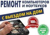 Ремонт Компьютеров Ноутбуков на дому и в офисе